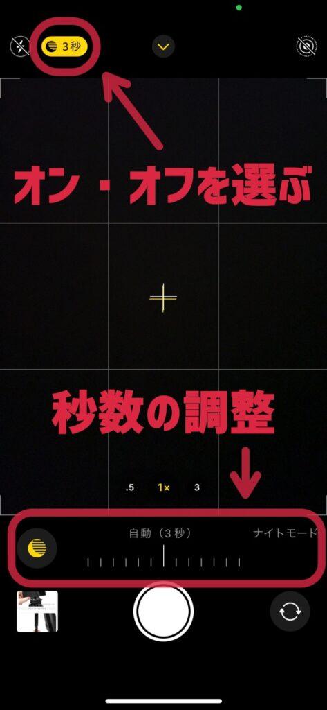 iPhone 13 Proのカメラアプリ画面 ナイトモードの解説